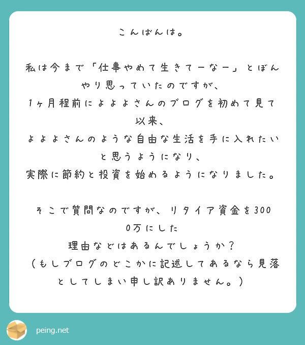 f:id:Jinseiyoyoyo:20181009102952j:plain