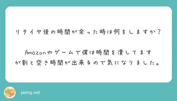 f:id:Jinseiyoyoyo:20181013122115j:plain