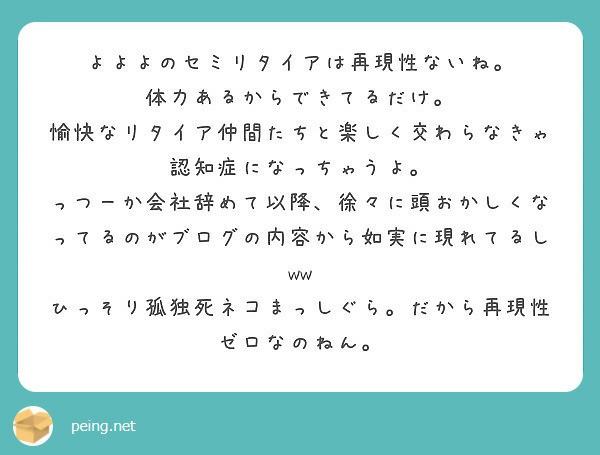 f:id:Jinseiyoyoyo:20181019144904j:plain