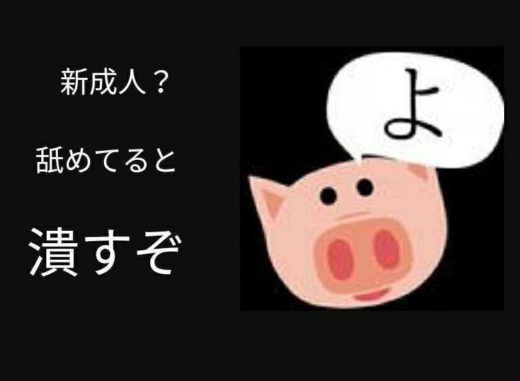 f:id:Jinseiyoyoyo:20190114031645j:plain