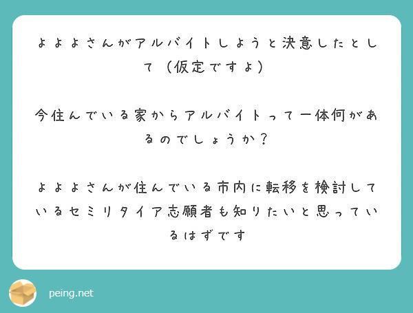 f:id:Jinseiyoyoyo:20190310060205j:plain