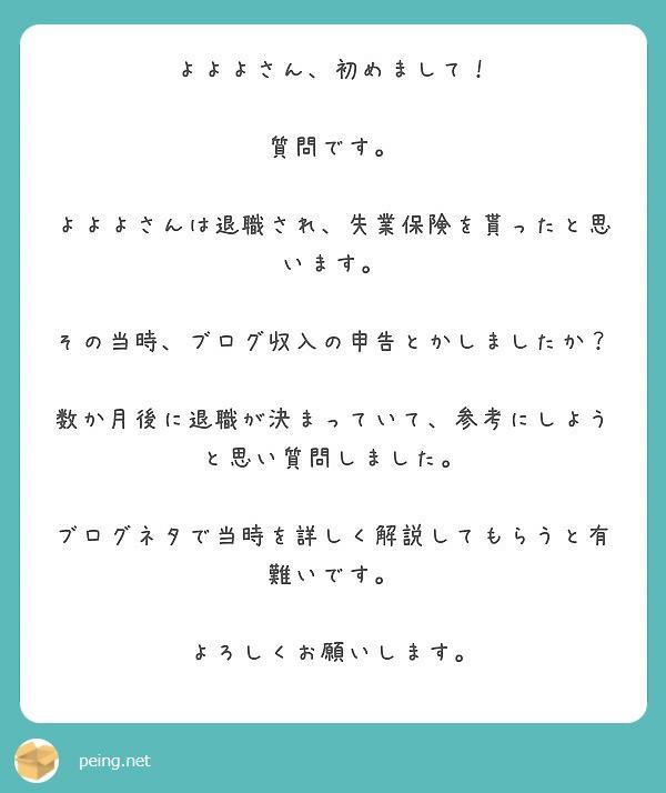 f:id:Jinseiyoyoyo:20190611131349j:plain