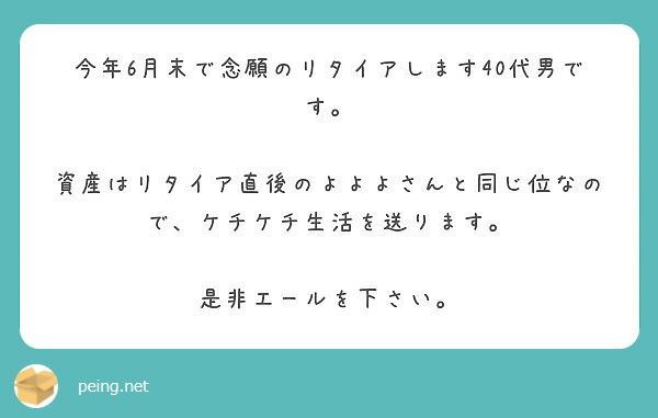 f:id:Jinseiyoyoyo:20190620113644j:plain