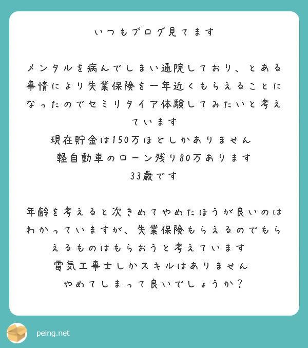 f:id:Jinseiyoyoyo:20190623005053j:plain