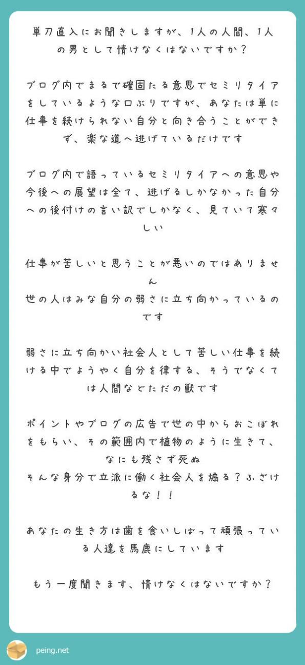 f:id:Jinseiyoyoyo:20190705144047j:plain