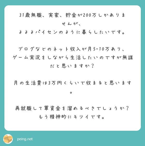 f:id:Jinseiyoyoyo:20190711114626j:plain