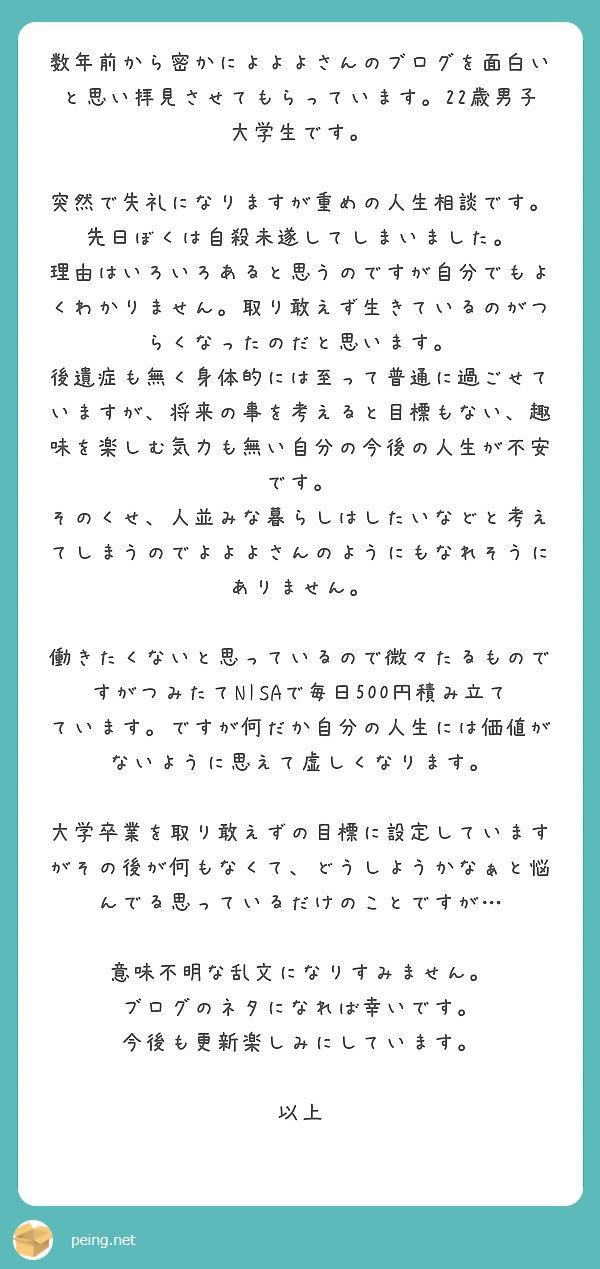 f:id:Jinseiyoyoyo:20190716133653j:plain