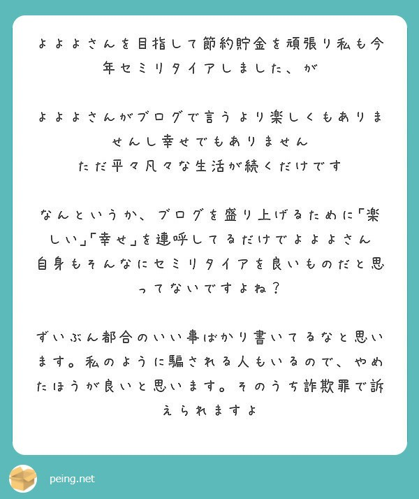 f:id:Jinseiyoyoyo:20190727171725j:plain