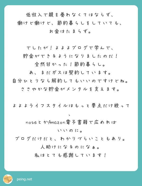 f:id:Jinseiyoyoyo:20190803125255j:plain