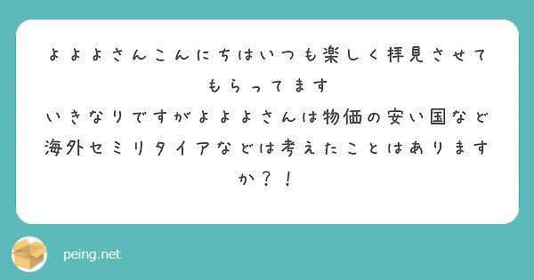 f:id:Jinseiyoyoyo:20190811100116j:plain