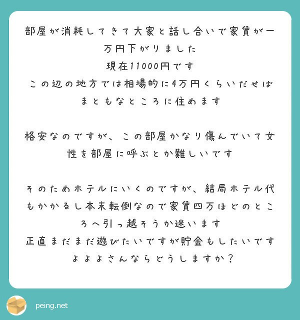 f:id:Jinseiyoyoyo:20191002155815j:plain
