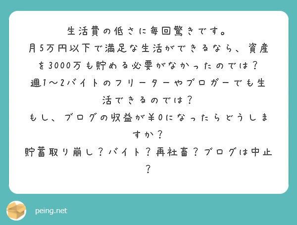 f:id:Jinseiyoyoyo:20191002162125j:plain