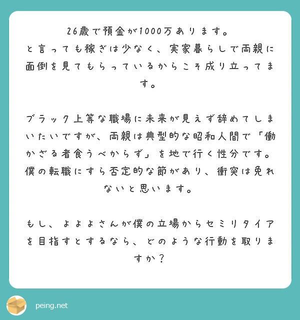 f:id:Jinseiyoyoyo:20191008190529j:plain