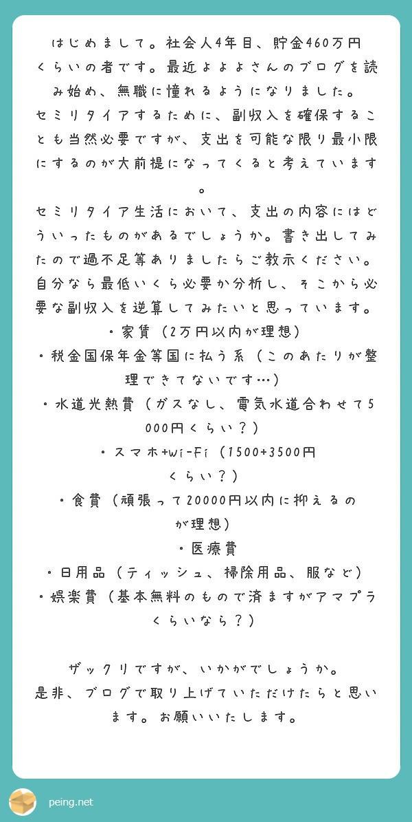 f:id:Jinseiyoyoyo:20191105092931j:plain