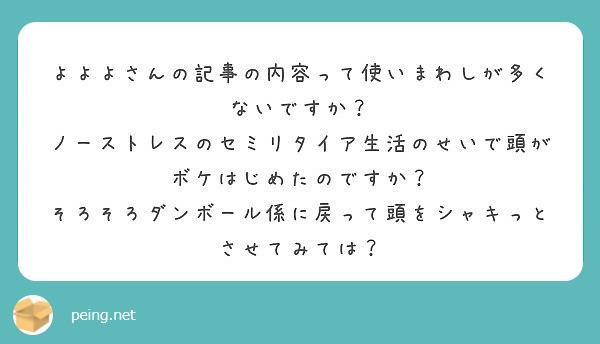 f:id:Jinseiyoyoyo:20200206215109j:image