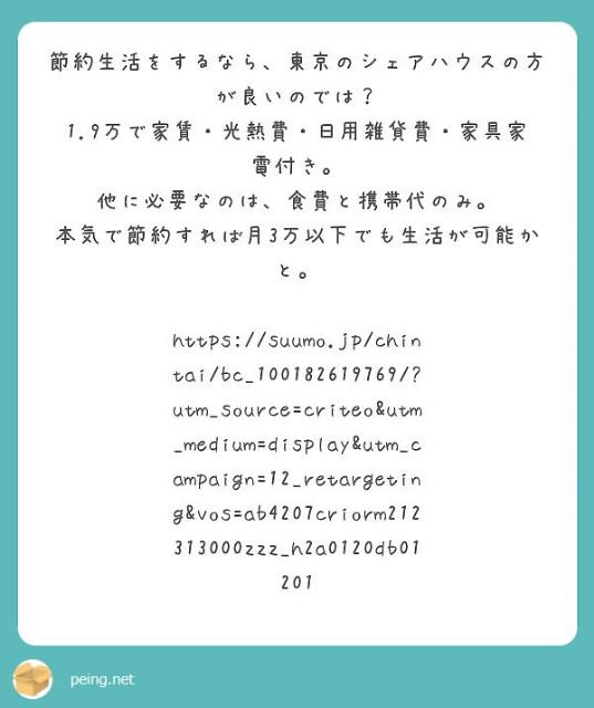 f:id:Jinseiyoyoyo:20200214031939j:image