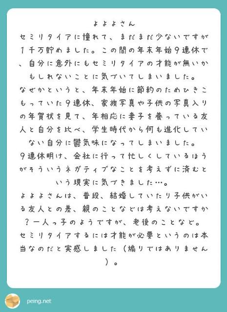 f:id:Jinseiyoyoyo:20200214050221j:image