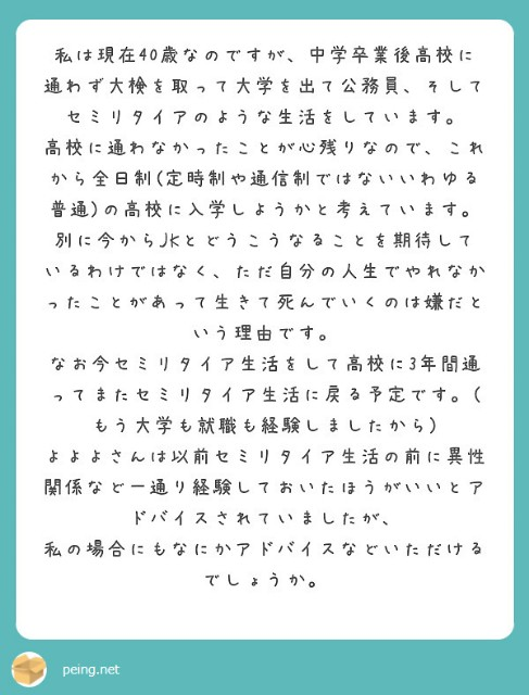 f:id:Jinseiyoyoyo:20200312030511j:image