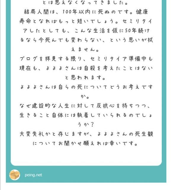 f:id:Jinseiyoyoyo:20200320143711j:image
