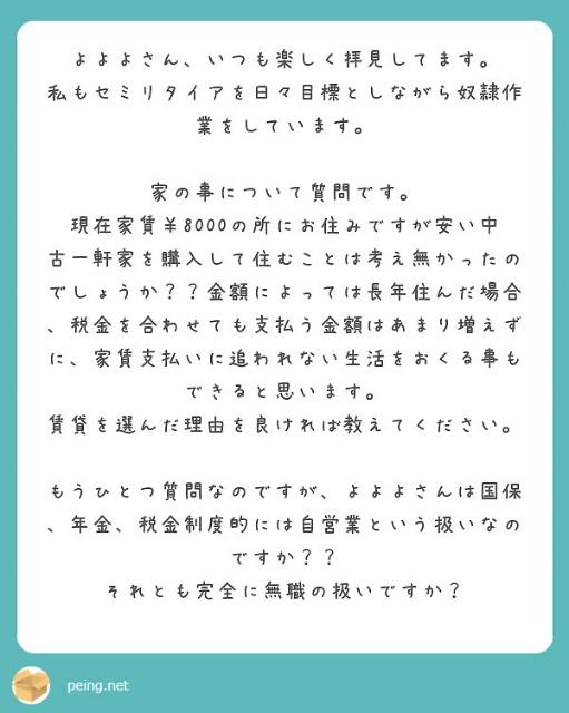 f:id:Jinseiyoyoyo:20200531191439j:image