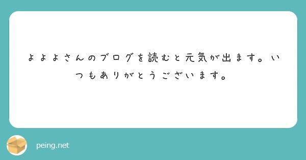 f:id:Jinseiyoyoyo:20200531205310j:image
