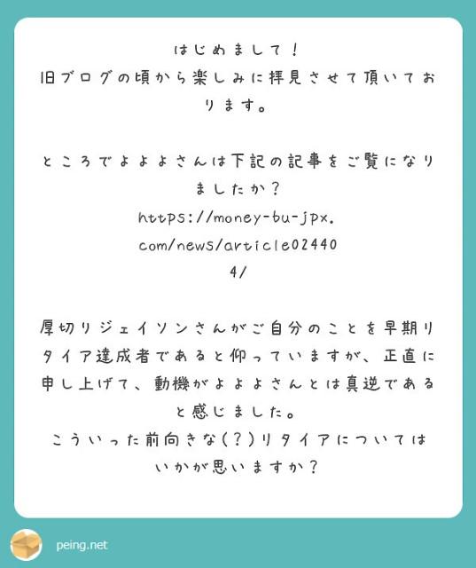 f:id:Jinseiyoyoyo:20200531205934j:image