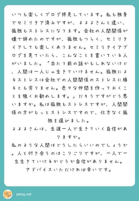 f:id:Jinseiyoyoyo:20200624201852j:image