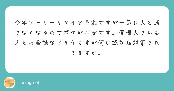 f:id:Jinseiyoyoyo:20200624213751j:image