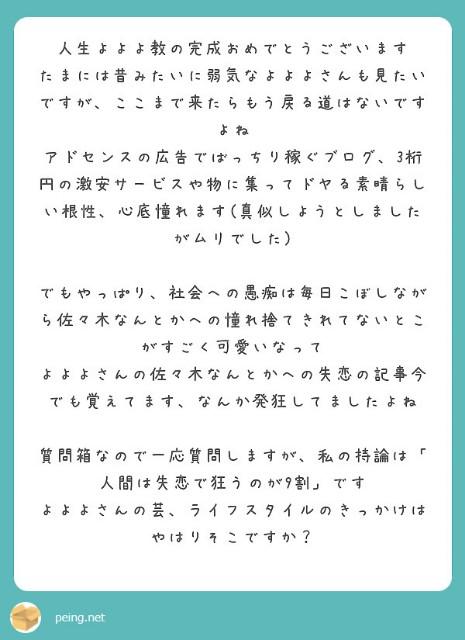 f:id:Jinseiyoyoyo:20200716023922j:image