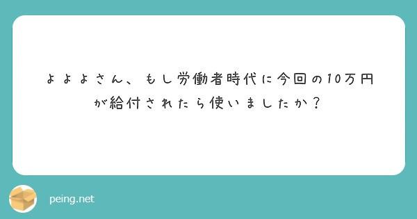 f:id:Jinseiyoyoyo:20200716031029j:image