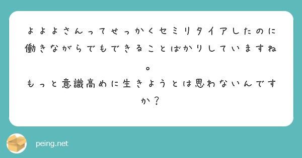 f:id:Jinseiyoyoyo:20200726185109j:image