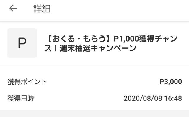 f:id:Jinseiyoyoyo:20200808225650j:image
