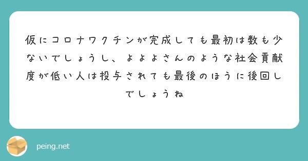 f:id:Jinseiyoyoyo:20200825002252j:image