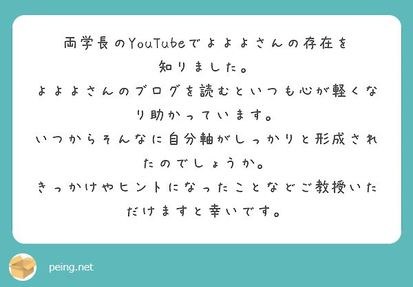 f:id:Jinseiyoyoyo:20200825031626j:image