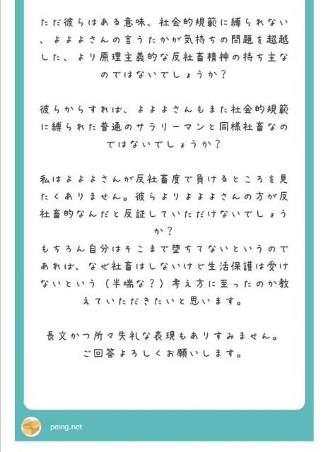 f:id:Jinseiyoyoyo:20200919030316j:image