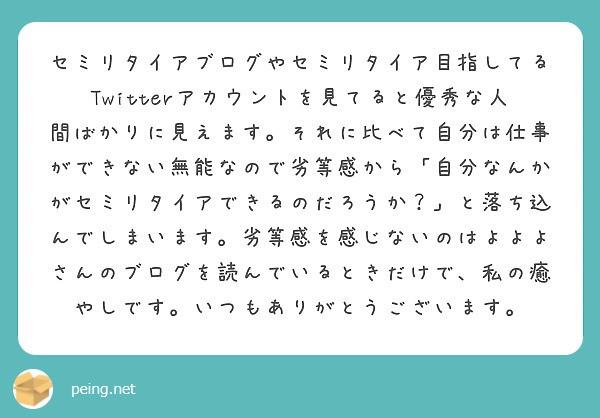 f:id:Jinseiyoyoyo:20200924041425j:image