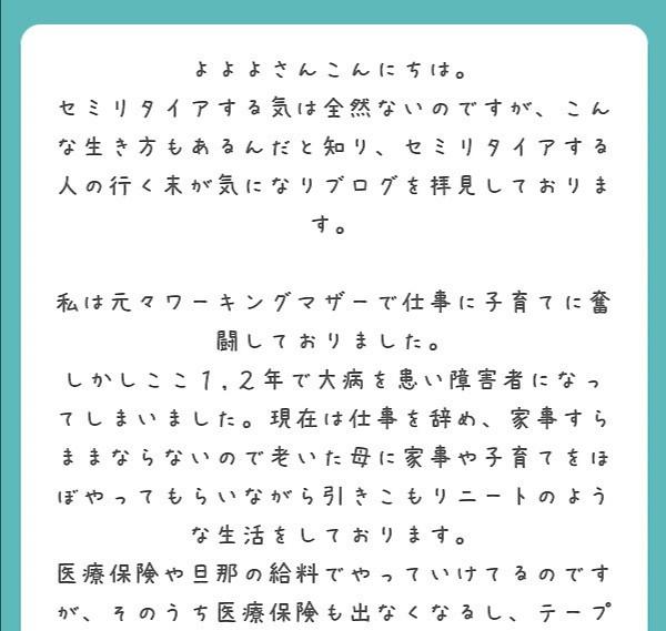f:id:Jinseiyoyoyo:20200924051812j:image