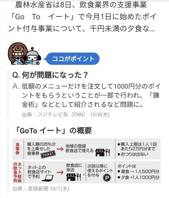 f:id:Jinseiyoyoyo:20201008204142j:image