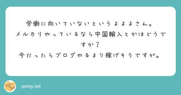 f:id:Jinseiyoyoyo:20201015180215j:image