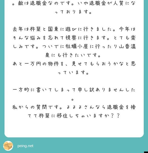 f:id:Jinseiyoyoyo:20201103133446j:image