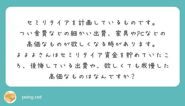 f:id:Jinseiyoyoyo:20201113131205j:image