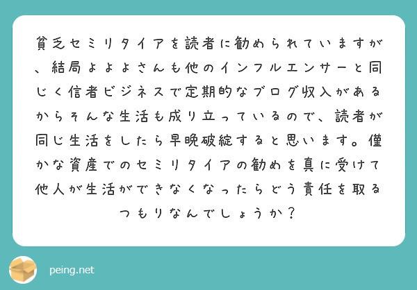 f:id:Jinseiyoyoyo:20201113220934j:image