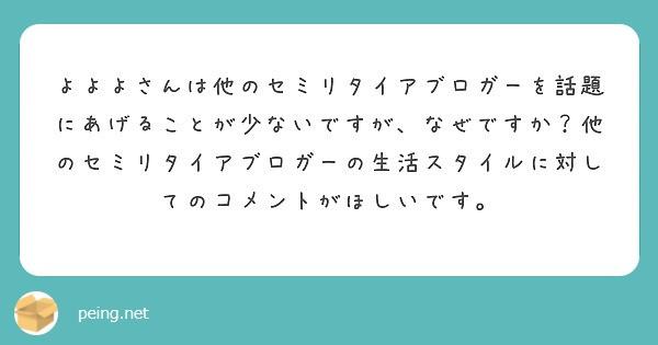 f:id:Jinseiyoyoyo:20201113223058j:image