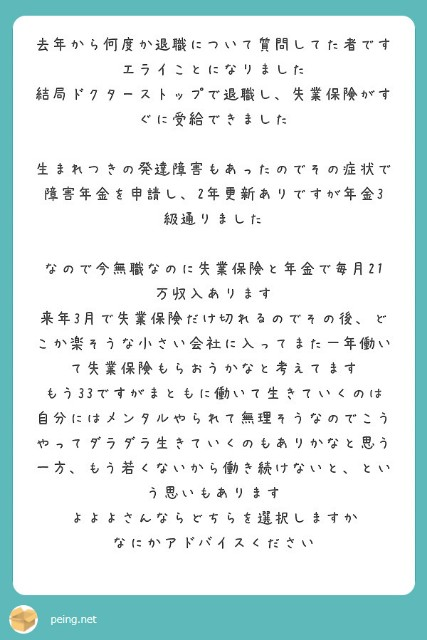 f:id:Jinseiyoyoyo:20201201181838j:image