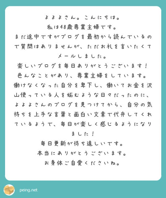 f:id:Jinseiyoyoyo:20210114165913j:image