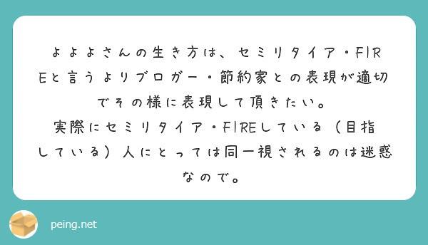 f:id:Jinseiyoyoyo:20210217182545j:image