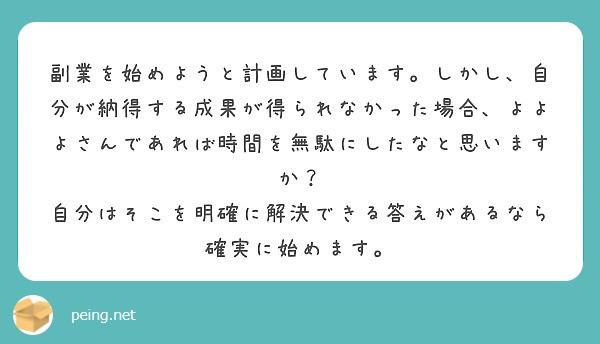 f:id:Jinseiyoyoyo:20210222225948j:image