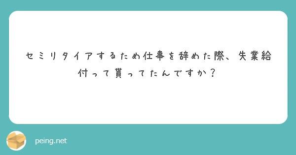f:id:Jinseiyoyoyo:20210223001748j:image
