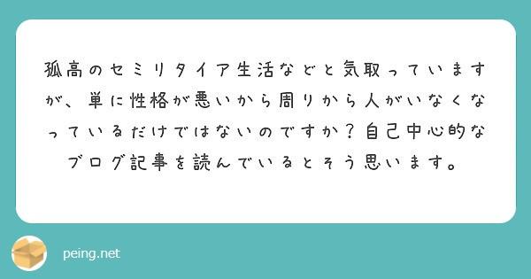 f:id:Jinseiyoyoyo:20210224180333j:image