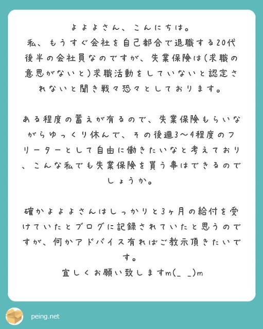f:id:Jinseiyoyoyo:20210406140237j:image